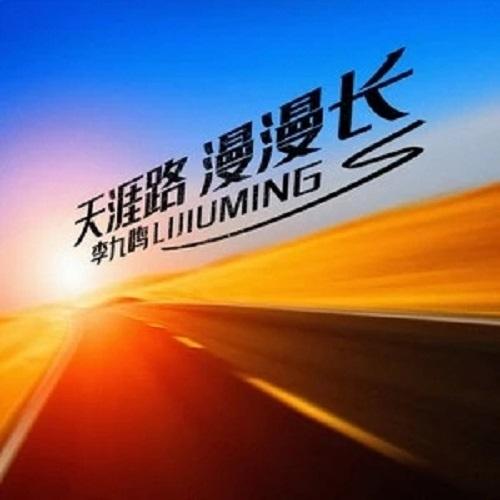 Man Man Chang Lu Meng Ji Fen 漫漫长路梦几分 A Long Way To Dream Lyrics 歌詞 With Pinyin By Yun Fei Fei 云菲菲 Yun Feifei