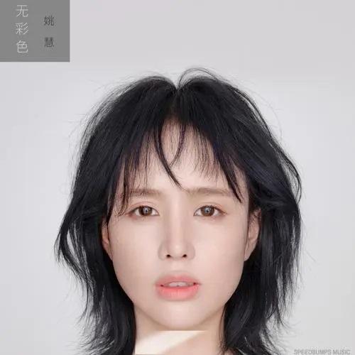 Hui Xin 灰心 Disheartened Lyrics 歌詞 With Pinyin By Yao Hui 姚慧