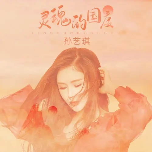 Ling Hun De Guo Du 灵魂的国度 The Kingdom Of The Soul Lyrics 歌詞 With Pinyin By Sun Yi Qi 孙艺琪