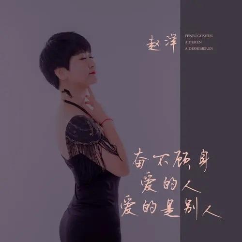 Ai Yi Ge Bu Ai Wo De Ren 爱一个不爱我的人 Love Someone Who Doesn't Love Me Lyrics 歌詞 With Pinyin By Zhao Yang 赵洋