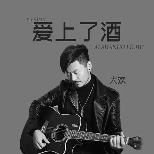 Ai Shang Le Jiu 爱上了酒 Fell In Love With WineLyrics 歌詞 With Pinyin By Da Huan 大欢