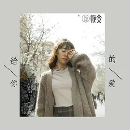 Ai Hui Xiao Shi 爱会消失 Love Will Disappear Lyrics 歌詞 With Pinyin By Xia Wan An 夏婉安 Xia Wan'an