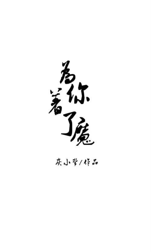 Ai Ni Zhao Le Mo 爱你着了魔 Spellbounding Loving You Lyrics 歌詞 With Pinyin By Lin Qiu Feng 林秋风