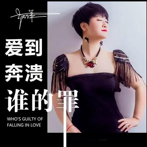 Ai Dao Beng Kui Shei De Zui 爱到崩溃谁的罪 Love To Collapse Whose Sin Lyrics 歌詞 With Pinyin By Zhao Yang 赵洋
