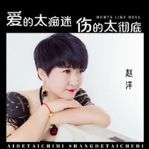 Ai De Tai Chi Mi Shang De Tai Che Di 爱的太痴迷伤的太彻底 Love Too Obsessed, Hurt Too Thoroughly Lyrics 歌詞 With Pinyin By Zhao Yang 赵洋
