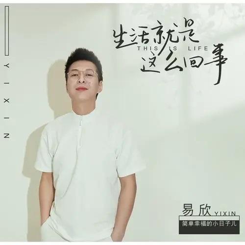 Sheng Huo Jiu Shi Zhe Me Hui Shi 生活就是这么回事 That's What Life Is All About Lyrics 歌詞 With Pinyin By Yi Xin 易欣 Yi Xin