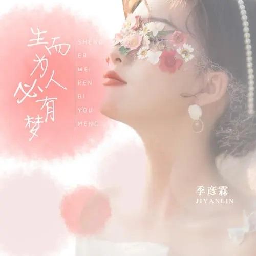 Sheng Er Wei Ren Bi You Meng 生而为人必有梦 A Man Born Must Have A Dream Lyrics 歌詞 With Pinyin By Ji Yan Lin 季彦霖